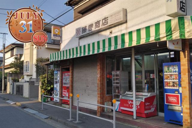 武田商店?