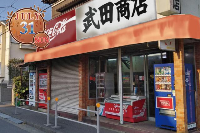 誰がなんと言おうと武田商店!