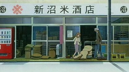 新沼米酒店