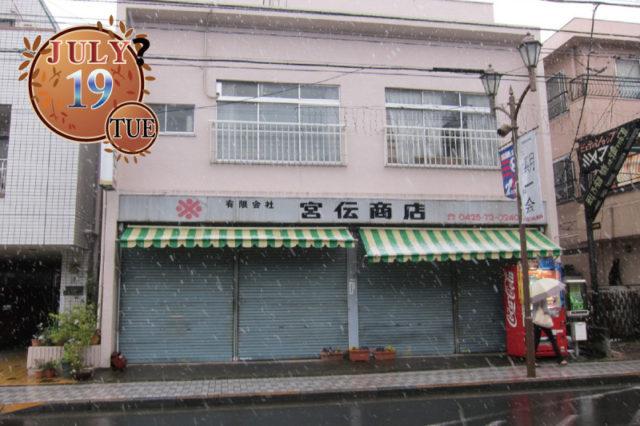 AIRの街3日目 宮田商店